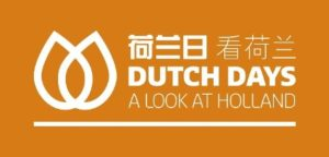 Dutch Days Beijing 2017 @ Beijing, various locations | Beijing | Beijing | China