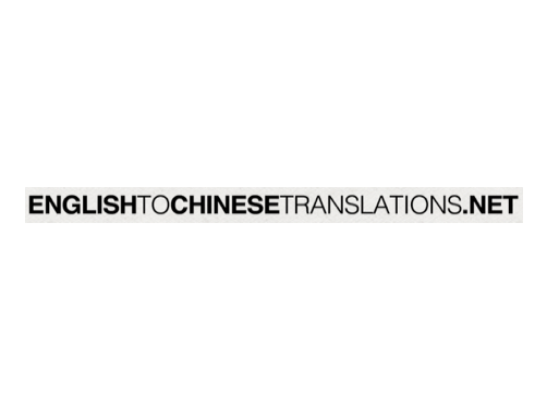 English to Chinese translations