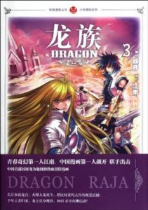 Cover Dragon Jiang Nan